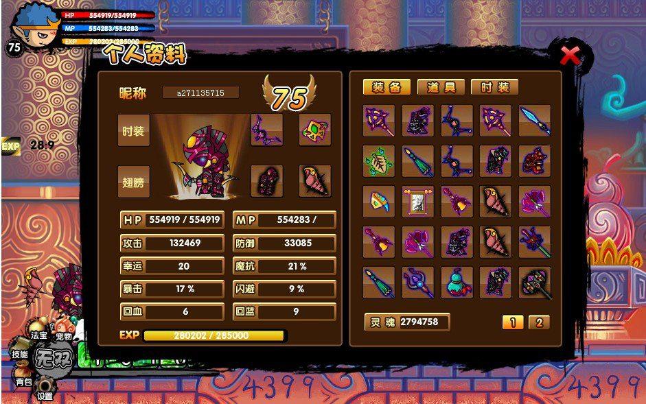 冒险岛之野人部落beta2小游戏